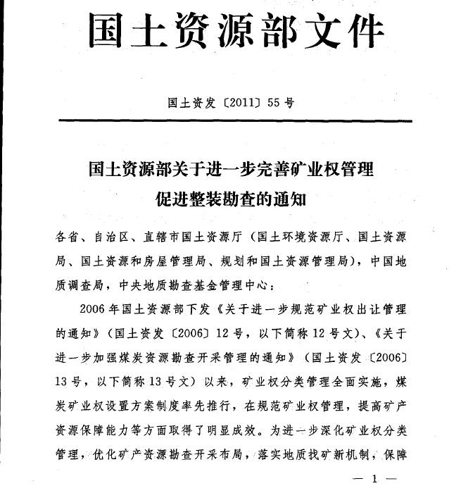 共享国土部颁发的完善矿业权管理通知  矿业权管理 地矿中国
