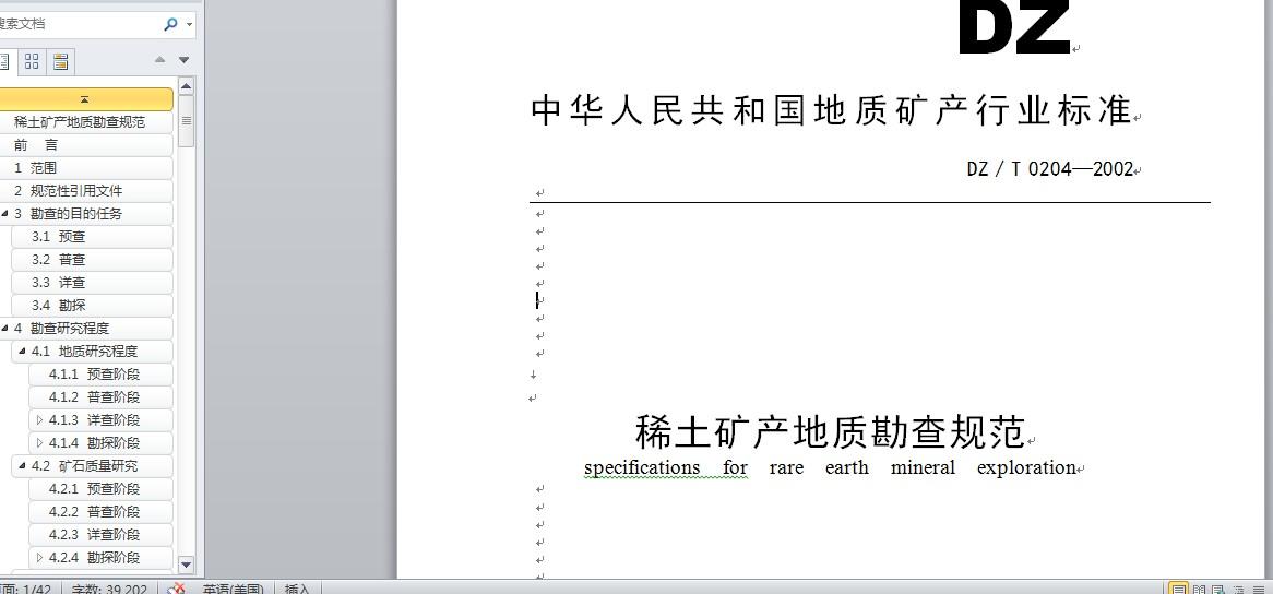 稀土矿产地质勘查规范word格式(带目录)下载  行业规范 地矿中国