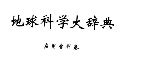 地球科学大辞典基础学科卷+应用学科卷PDF下载(链接已补)  基础地质 地矿中国
