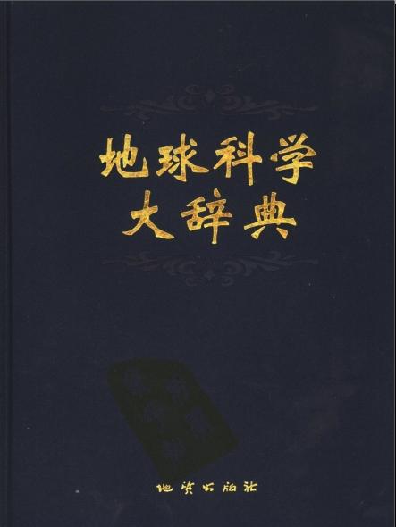 ★☆地球科学大辞典(全三卷✿综合帖)  基础地质 地矿中国