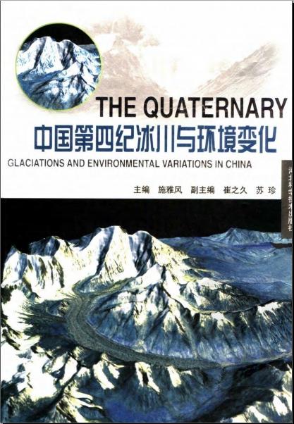 中国第四纪冰川与环境变化  基础地质 地矿中国