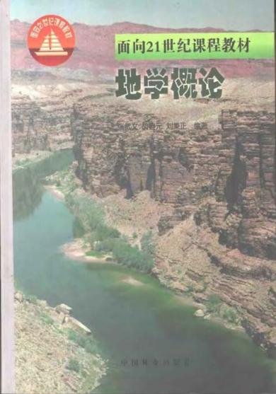 地学概论(教材)  基础地质 地矿中国