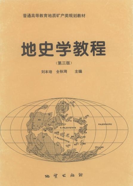 地史学教程(第三版)  基础地质 地矿中国