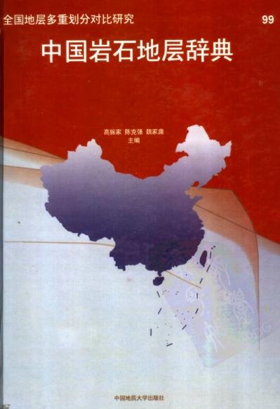 中国岩石地层辞典  基础地质 地矿中国