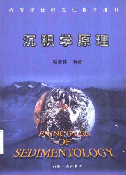 沉积学原理  基础地质 地矿中国