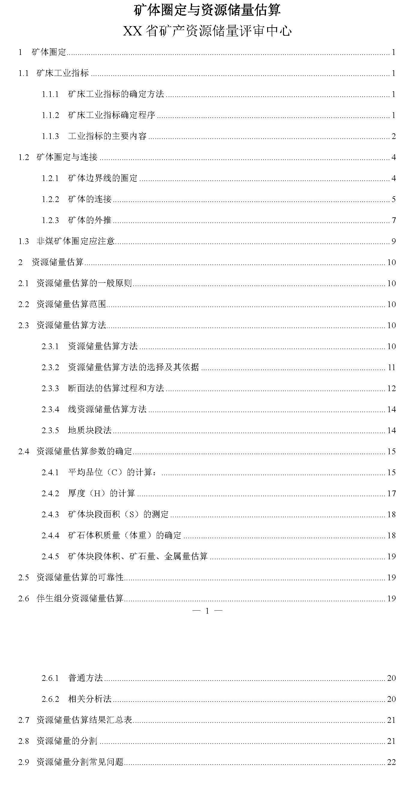 矿体圈定与资源储量估算  矿产勘查 地矿中国