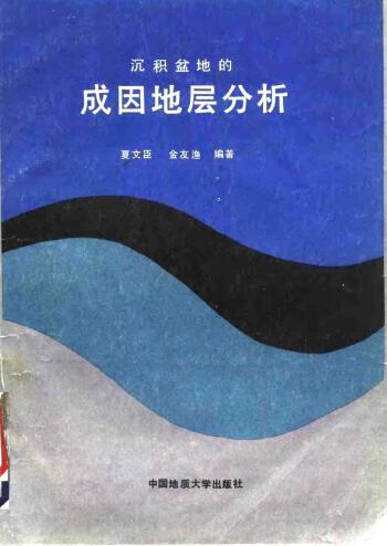 沉积盆地的成因地层分析  基础地质 地矿中国