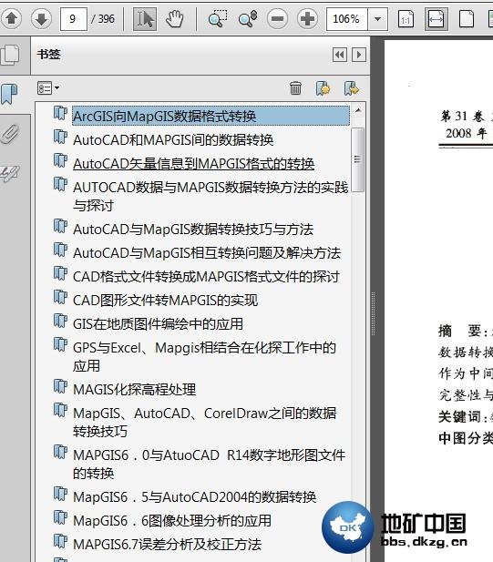 mapgis论文集(120篇mapgis类论文)  MAPGIS 地矿中国