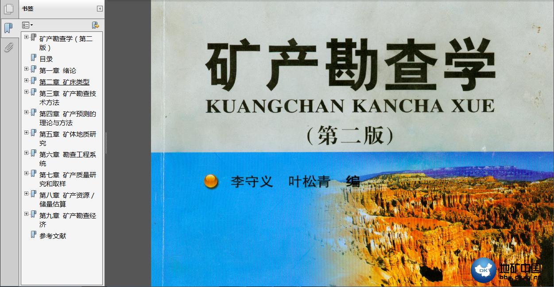 矿产勘查学(李守义·第二版)PDF【高清+目录】下载  矿产勘查 地矿中国