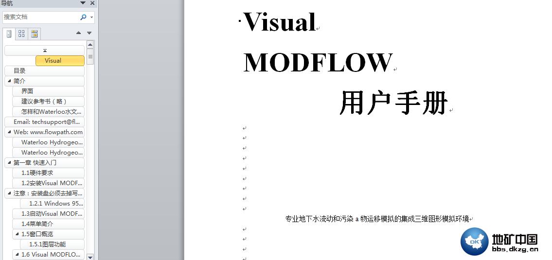 专业地下水数值模拟软件visual modflow破解版下载  水工环地质 地矿中国