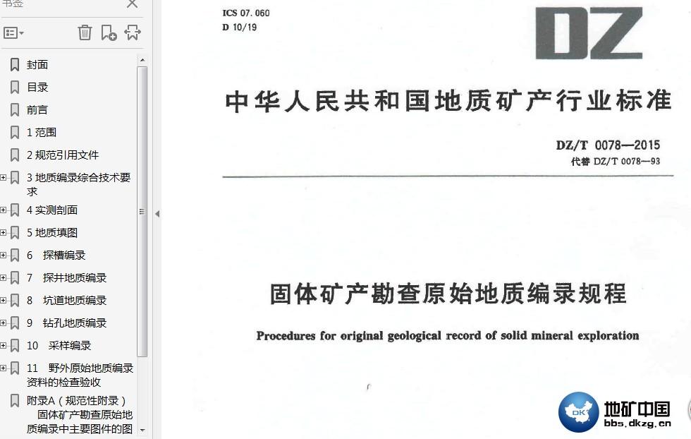 [高清带书签]固体矿产勘查原始地质编录规程(DZT0078-2015)...  行业规范 地矿中国