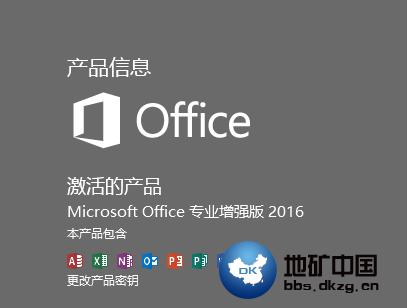 office2016专业增强版(32及64位)  Office 地矿中国
