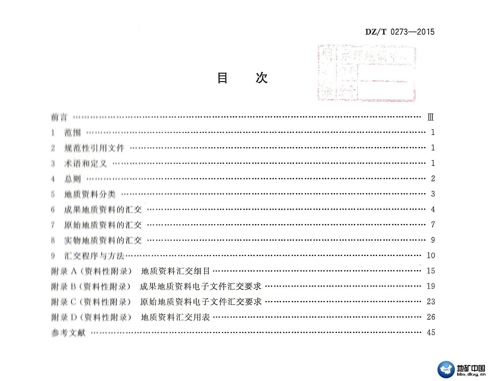 地质资料汇交规范DZ/T0273-2015  行业规范 地矿中国