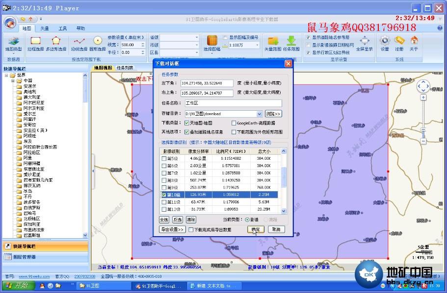 利用卫星地图在MapGIS中制作交通位置图  MAPGIS 地矿中国