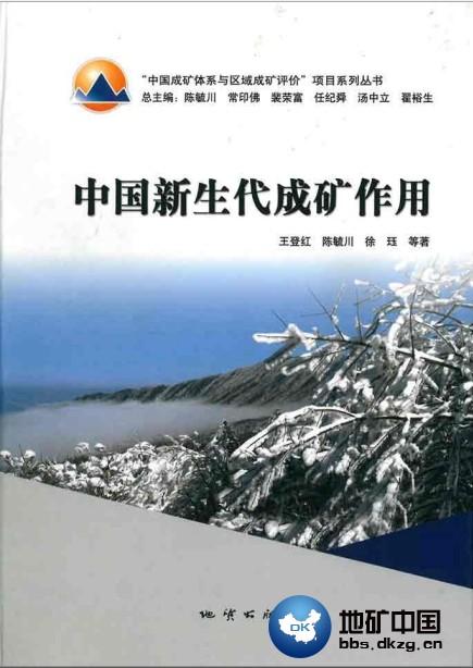 ★中国成矿体系与区域成矿评价项目丛书(全12册)  矿产勘查 地矿中国