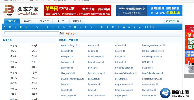 SECTION安装后,打开时出现各种脚本文件丢失的情况  SECTION 地矿中国