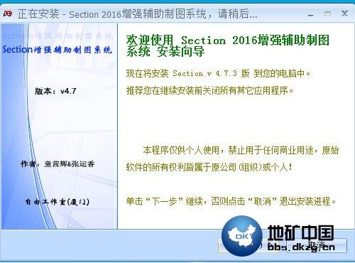 解决Section2016(V4.7.3)版本安装时双击没有反应的问题  SECTION 地矿中国