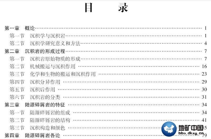 《沉积学》(第二版),姜在兴主编,2010高清PDF下载  基础地质 地矿中国
