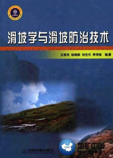 滑坡学与滑坡防治技术  水工环地质 地矿中国