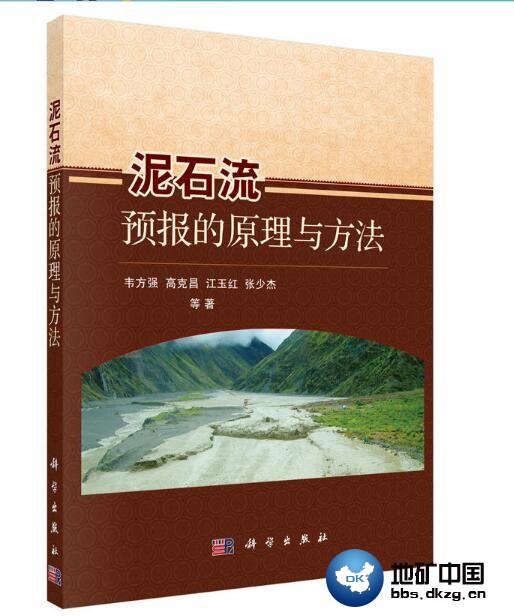 泥石流预报的原理与方法  水工环地质 地矿中国