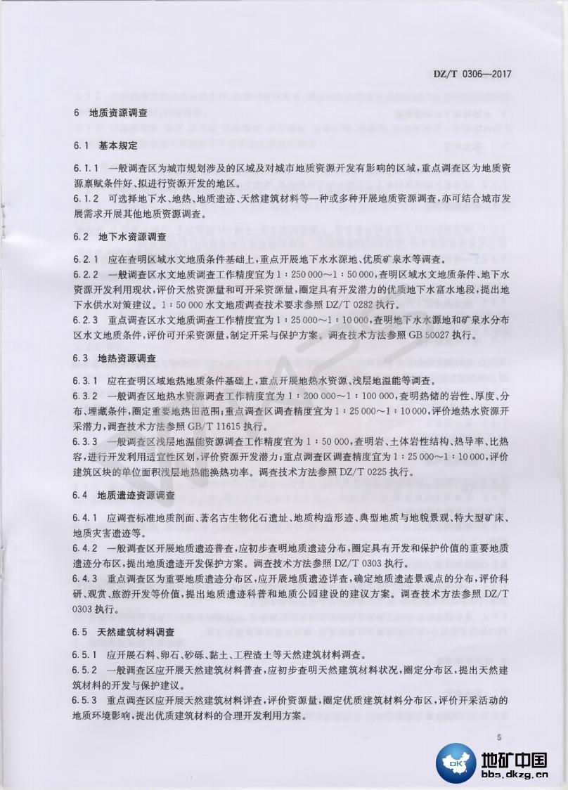 DZ/T 0306-2017 城市地质调查规范  行业规范 地矿中国