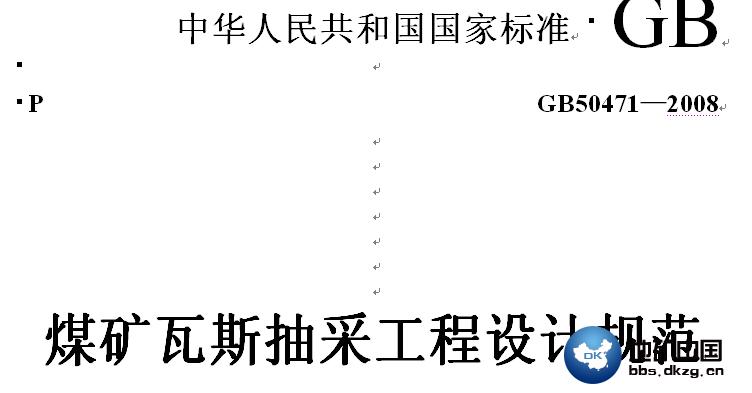 GB50471-2008煤矿瓦斯抽采工程设计规  行业规范 地矿中国
