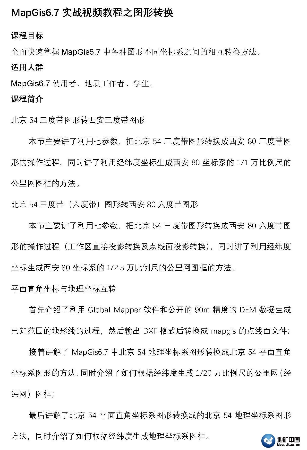 【免费看十集】MapGis 6.7小白进阶之路视频教程  MAPGIS 地矿中国