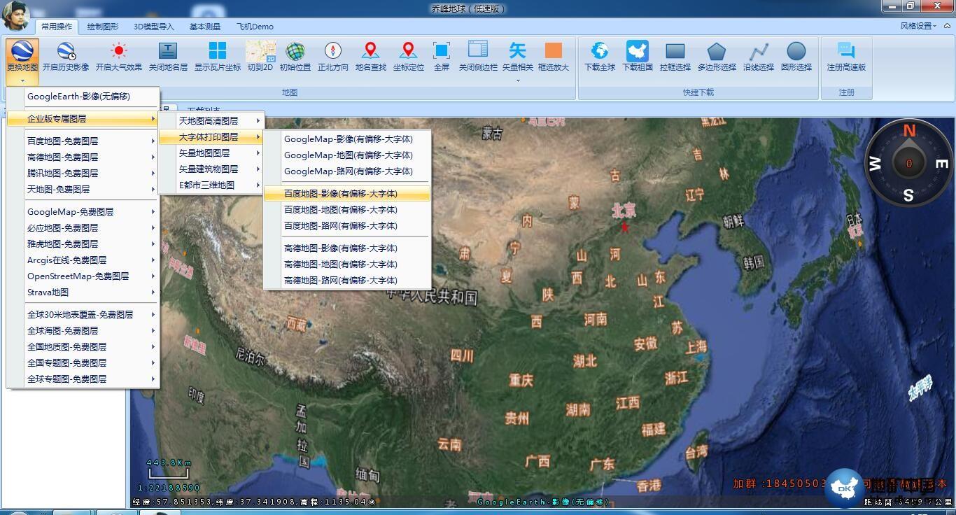 免费的高程卫图下载器-乔峰地球V1.042 Beta  遥感地质 地矿中国