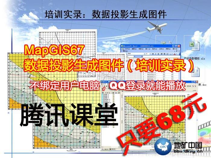 鼠马象鸡经典MapGIS教程低价登录腾讯课堂!  MAPGIS 地矿中国