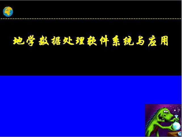 地学数据处理软件与应用PPT下载  地球化学 地矿中国