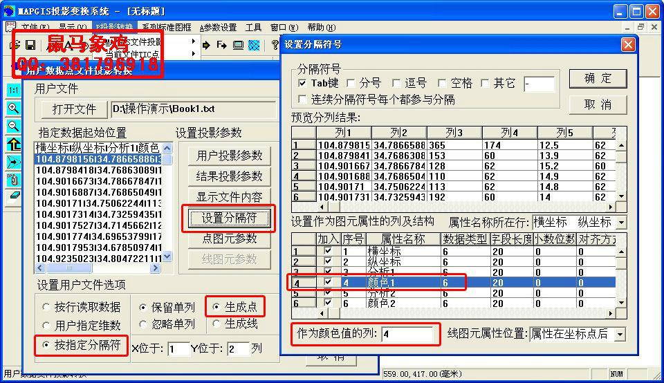 【看图说话】在投影生成点文件时为每个子图设定颜色  MAPGIS 地矿中国