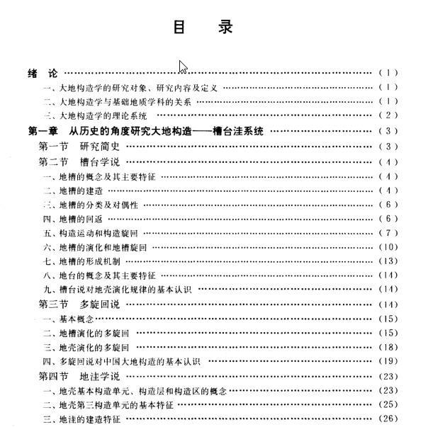 大地构造学原理简明教程【陈国能】PDF下载  基础地质 地矿中国