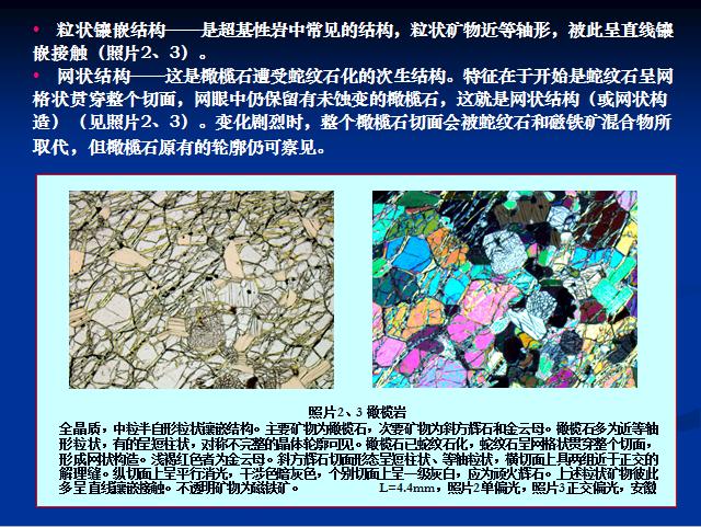 侵入岩主要岩石类型的结构特征PPT下载  基础地质 地矿中国