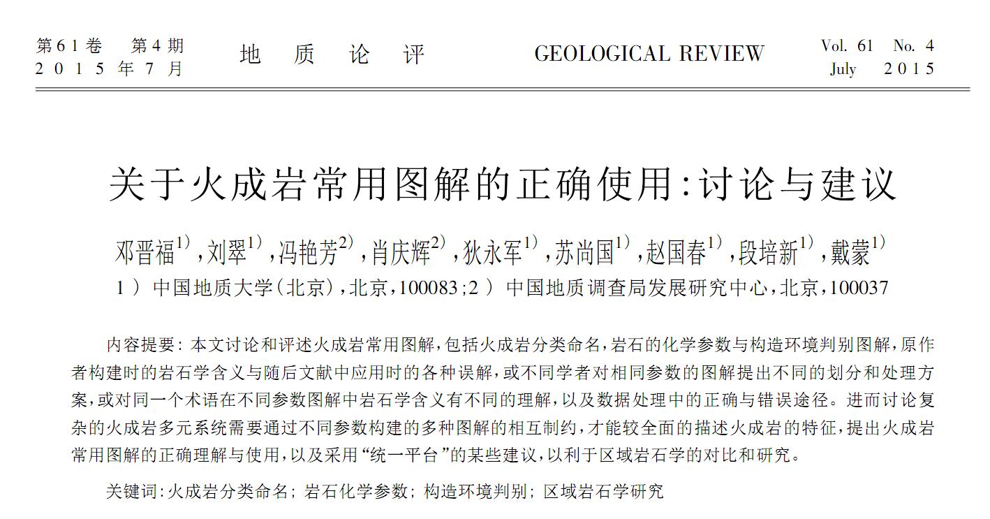 关于火成岩常用图解的正确使用_讨论与建议_邓晋福  基础地质 地矿中国