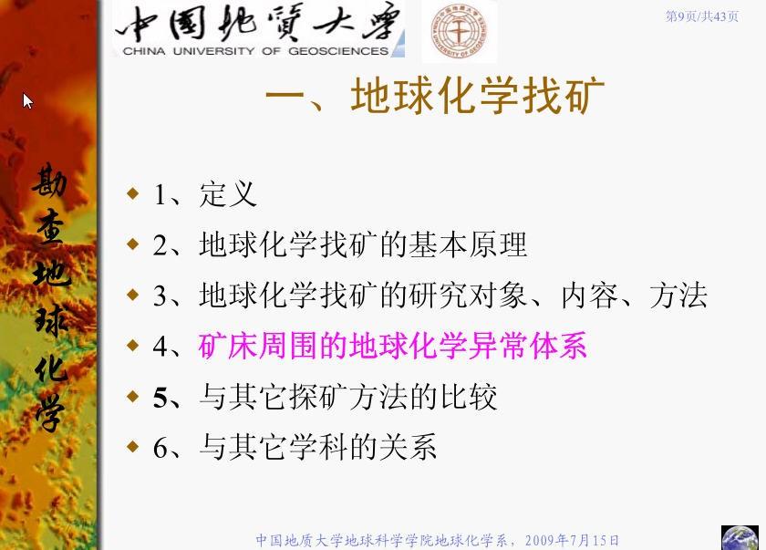 勘查地球化学(中国地质大学(北京)版教程PPT  地球化学 地矿中国
