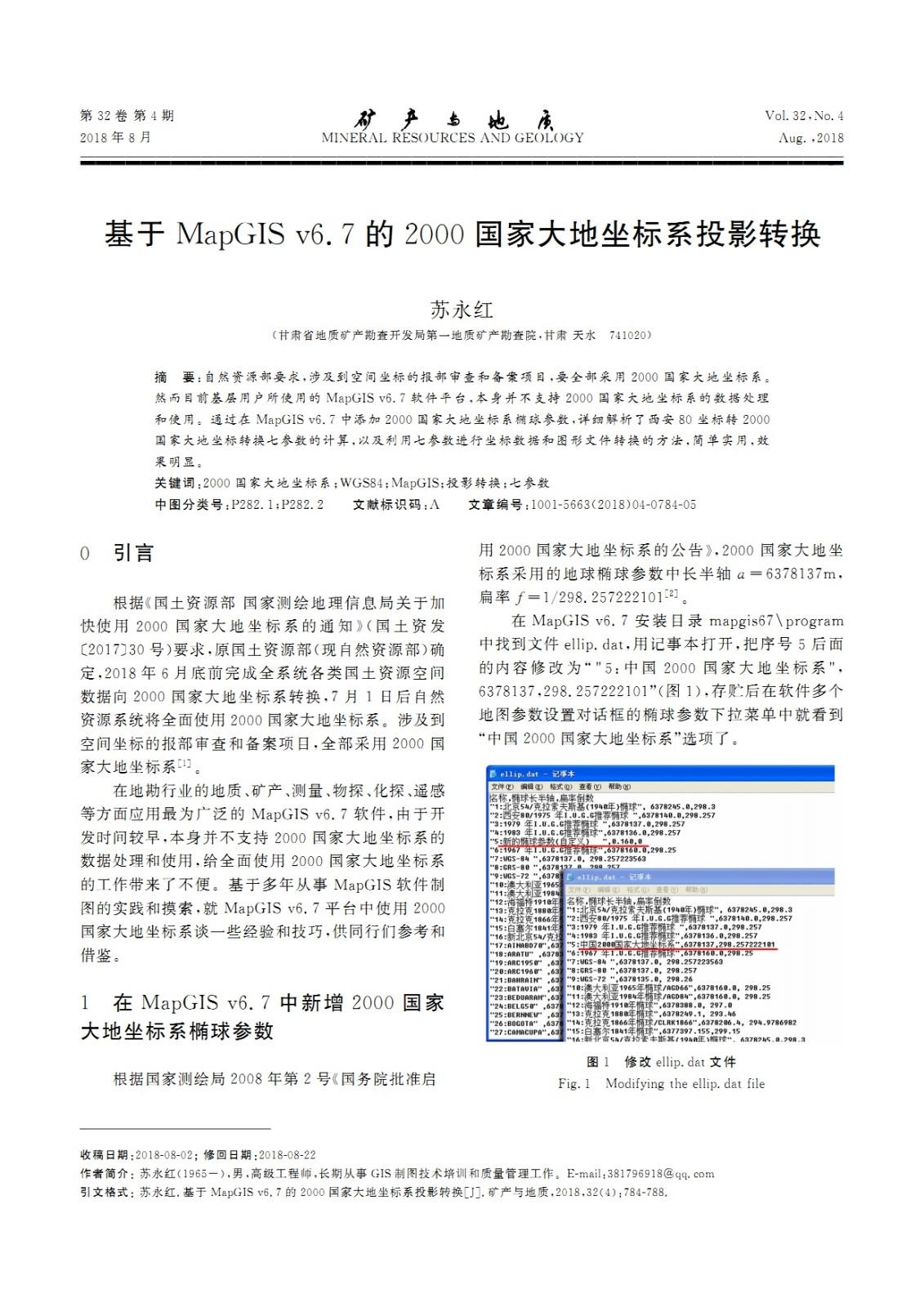 基于MapGISv6.7的2000国家大地坐标系投影转换  MAPGIS 地矿中国