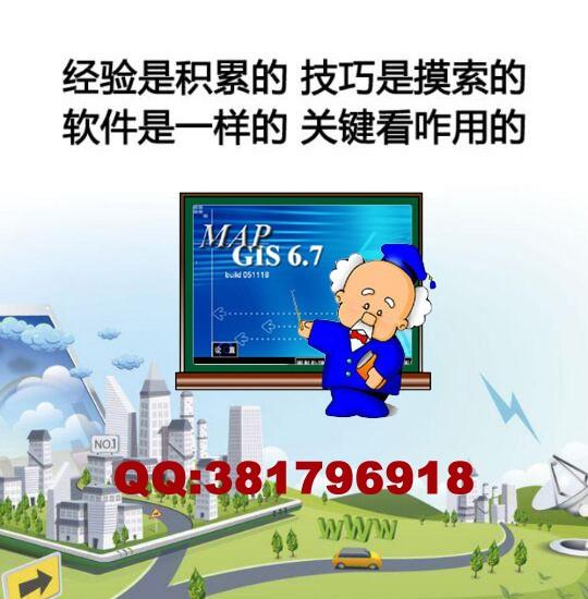 精品教程免费送(抽奖),快来试试你的手气!  MAPGIS 地矿中国
